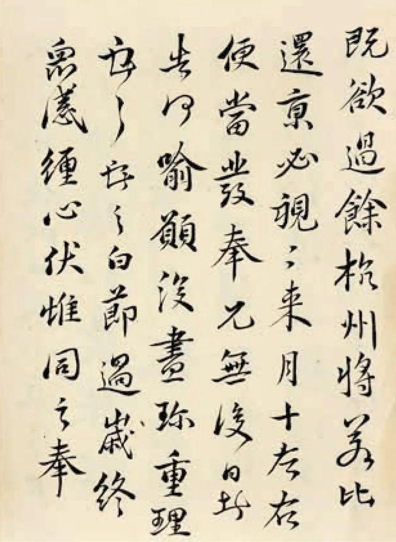 陆小曼临颜真卿《争座位帖》(部分)