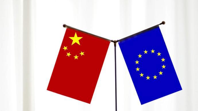 中歐舉行第34輪投資協定談判,文本和清單剩余問題取得進展