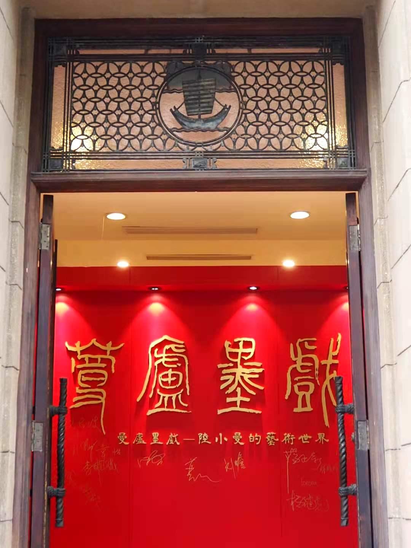 展览入口处,上海静安区图书馆海关楼前身是民国时期海关图书馆,始建于上世纪30年代。澎湃新闻记者 图