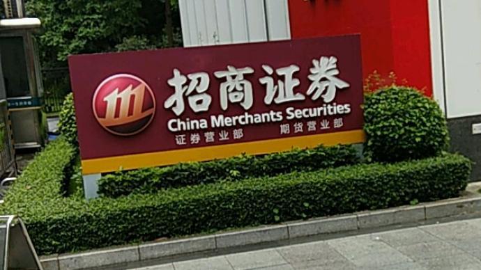 因華晨集團債務違約,受托管理人招商證券被上交所警示