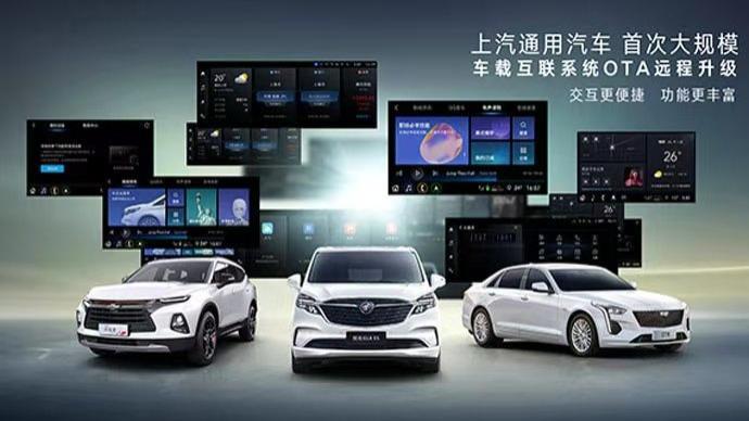 上汽通用汽車旗下17款車系將迎來車載互聯OTA升級