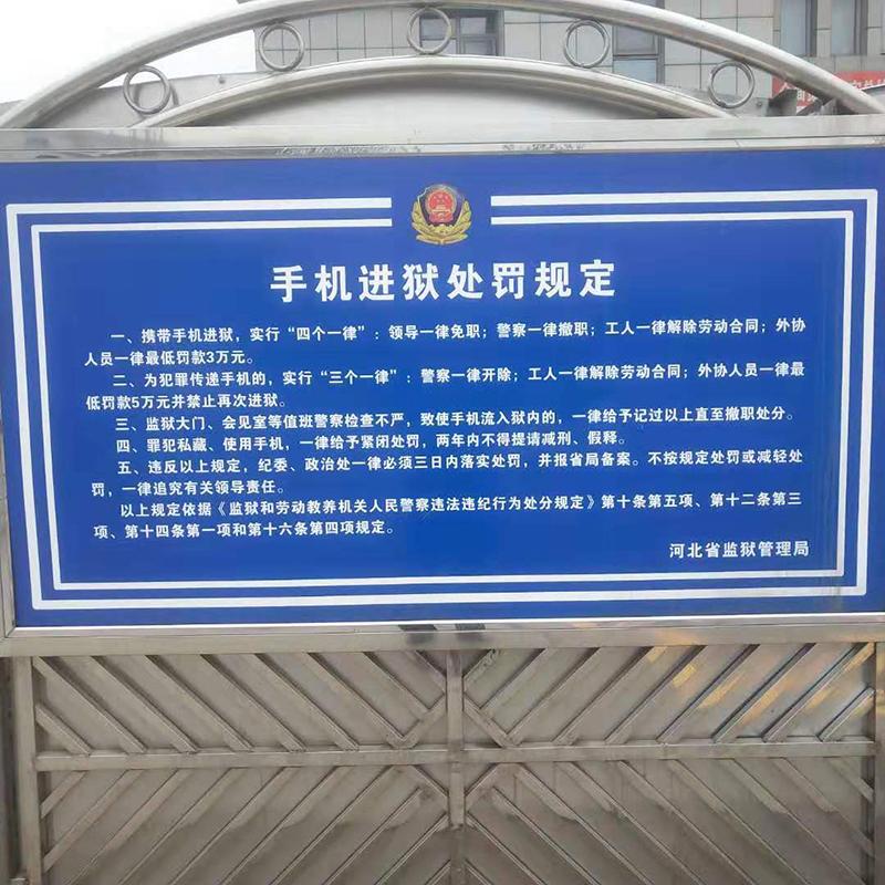 河北省监狱管理局对手机进狱的处罚规定