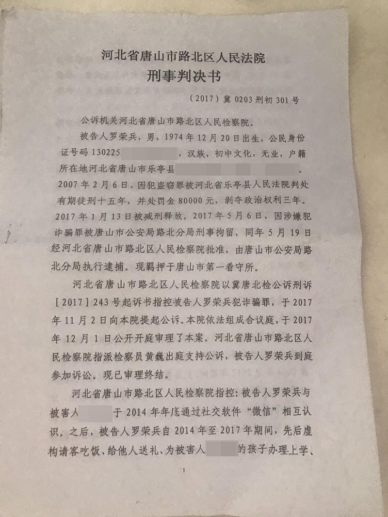 2017年12月,唐山市路北区法院对罗荣兵涉嫌诈骗一案作出一审判决。