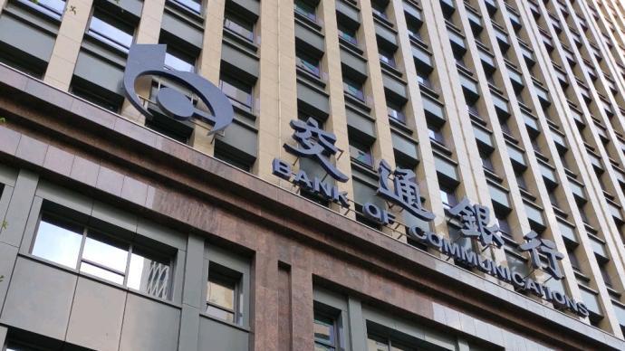 交行河北省分行原副行長馬驍被雙開:靠銀行吃銀行,違規經商
