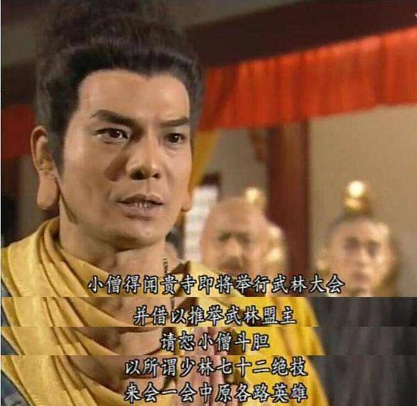 1997版《天龙八部》中的鸠摩智