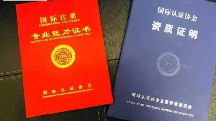 宣稱考取全球通用證書能月入數萬,鄭州一詐騙團伙42人被拘